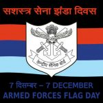 Indian Armed Forces Flag Day Messages In Hindi