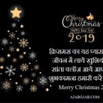 Merry Christmas 2019 Messages In HIndi