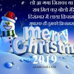 Merry Christmas 2019 Quotes In Hindi