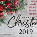 Merry Christmas 2019 Wishes In Hindi