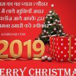 Merry Christmas Shayari 2019