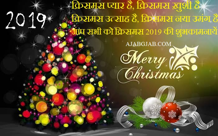 Merry Christmas Status 2019 In Hindi