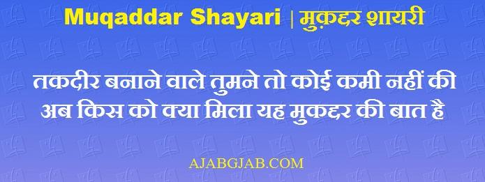 Muqaddar Shayari