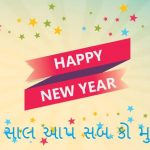 New Year Gujarati Status