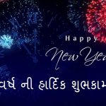 New Year Messages In Gujarati