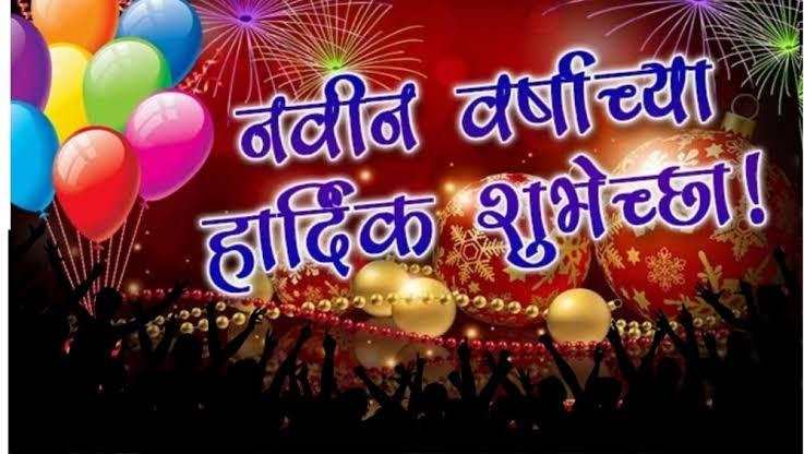 New Year Poem In Marathi