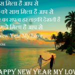 New Year Shayari For Boyfriend