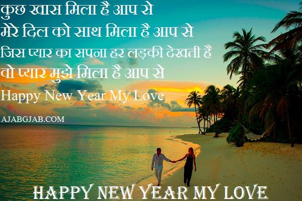 New Year Shayari For Boyfriend