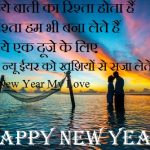 New Year Shayari For Girlfriend