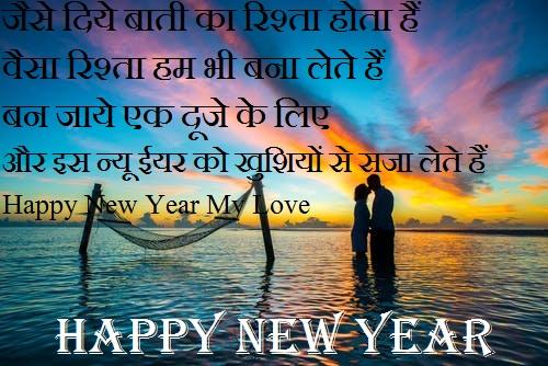 New Year Shayari For Girlfriend