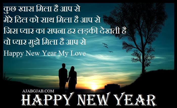 New Year Shayari For Husband