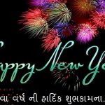 New Year Shayari In Gujarati