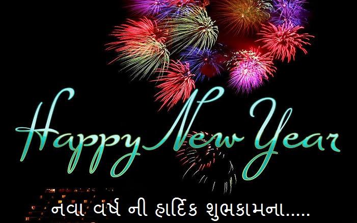 New Year Shayari In Gujarati