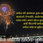 New Year Shayari In Marathi