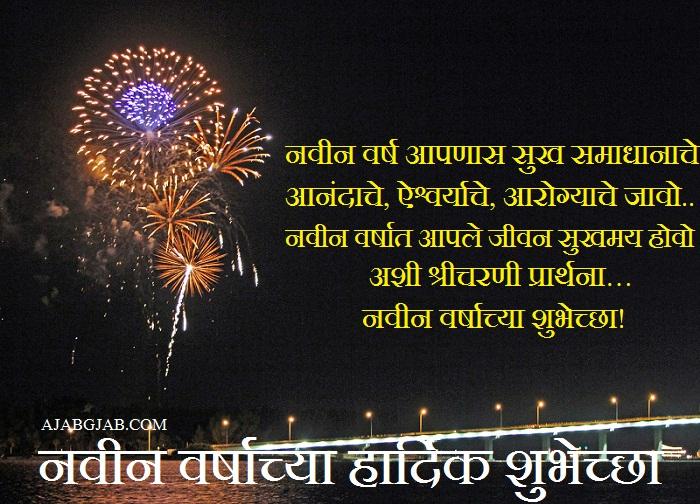 New Year Shayari In Marathi