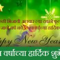 New Year Status In Marathi