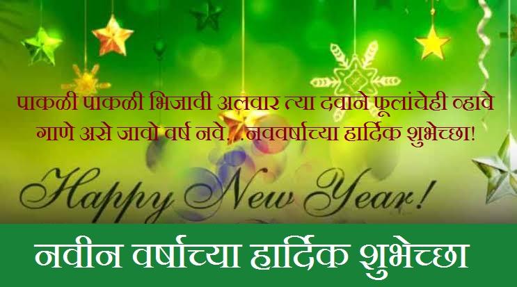 New Year Status In Marathi
