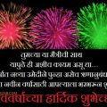New Year Wishes In Marathi