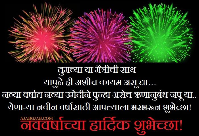 New Year Wishes In Marathi