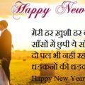 Romantic New Year Shayari For Wife