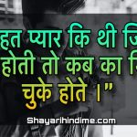 Dard Bhari Shayari
