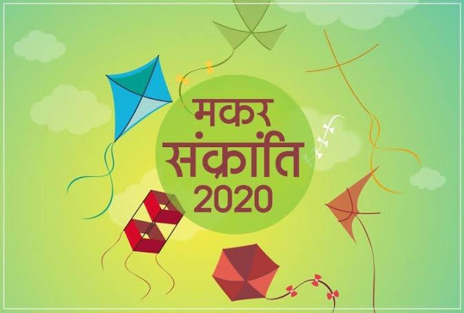Happy Makar Sankranti 2020 Hd Greetings