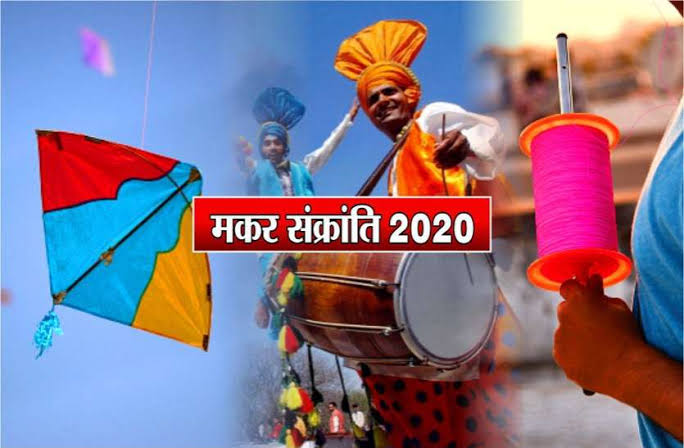Happy Makar Sankranti 2020 Hd Images