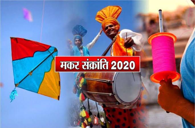 Happy Makar Sankranti 2020 Hd Images