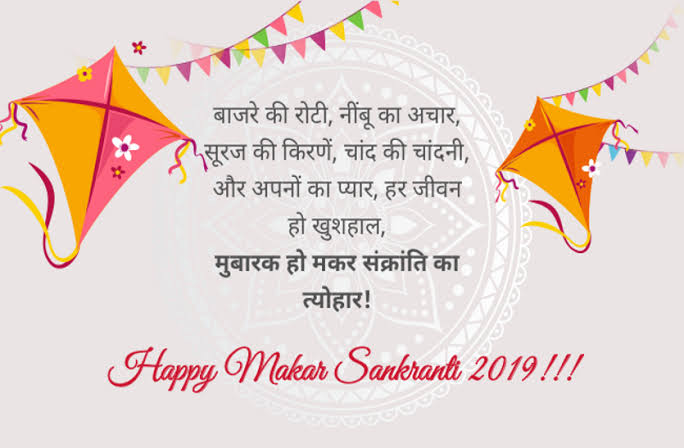 Happy Makar Sankranti 2020 Hd Pics