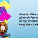 Happy Makar Sankranti 2020 Images