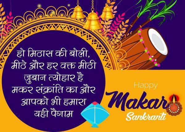 Happy Makar Sankranti 2020 Images Free Download