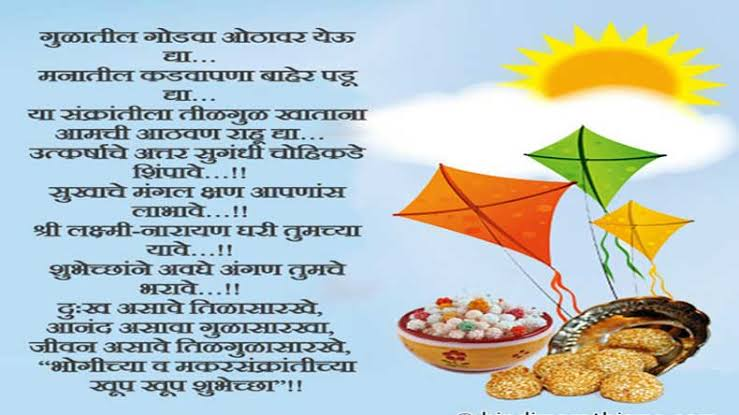 Happy Makar Sankranti Marathi Hd Images