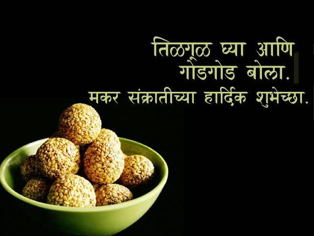 Happy Makar Sankranti Marathi Hd Pics