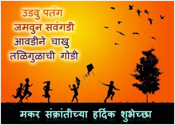 Happy Makar Sankranti Marathi Hd Wallpaper