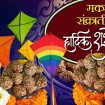 Happy Makar Sankranti Marathi Images