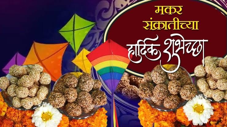 Happy Makar Sankranti Marathi Images