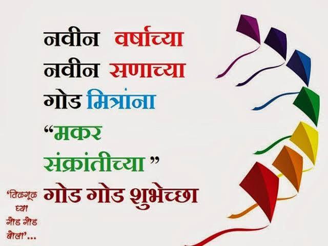 Happy Makar Sankranti Marathi Pics