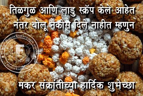 Happy Makar Sankranti Marathi Wallpaper