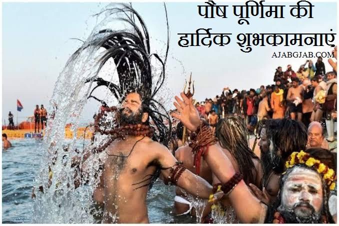Happy Paush Purnima Images