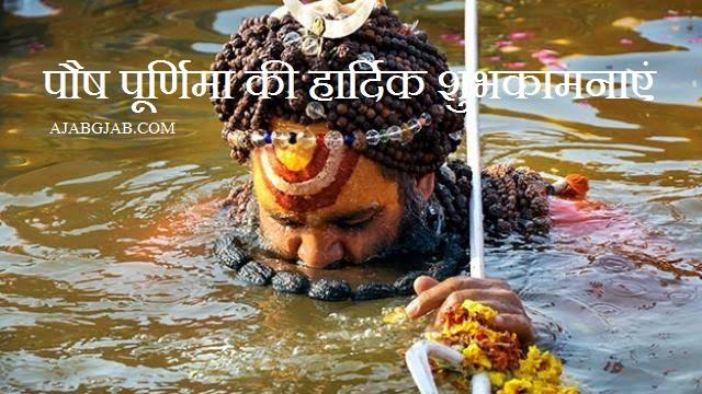 Happy Paush Purnima Wallpaper