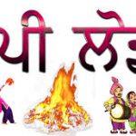 Lohri Messages In Punjabi
