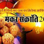 Makar Sankranti 2020 Shubh Muhurat