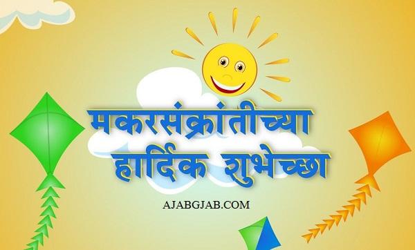 Makar Sankranti Marathi Wishes