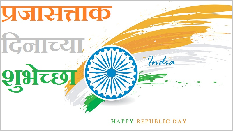 Republic Day Messages In Marathi