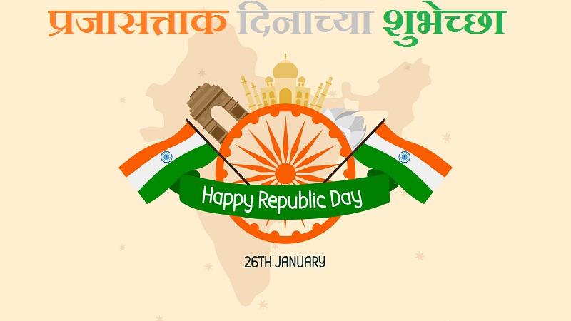 Republic Day Shayari In Marathi