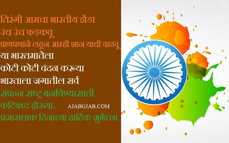 Republic Day Wishes In Marathi