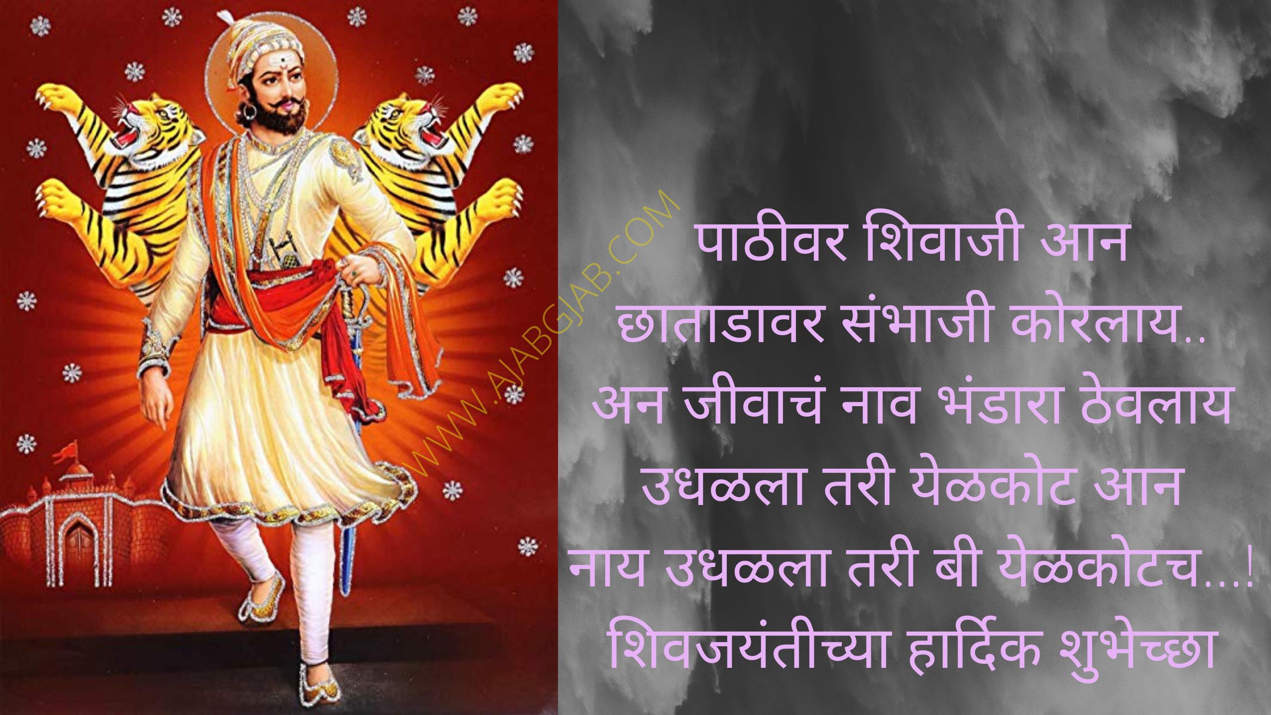 Shiv Jayanti Messages in Marathi