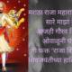Shiv Jayanti Wishes in Marathi