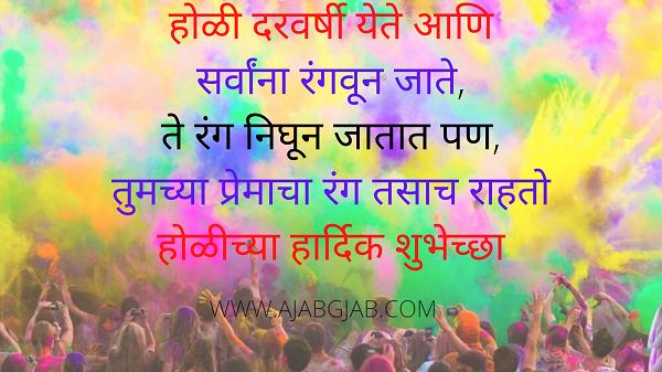 Holi Messages in Marathi