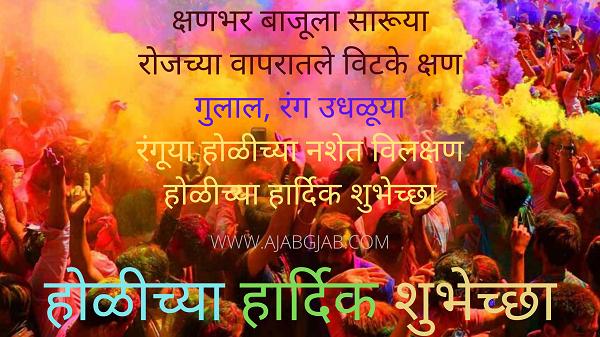 Holi Quotes in Marathi